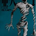 亜人漫画1巻のネタバレや感想、無料試し読みなど