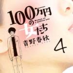 【号泣】100万円の女たち4巻最終巻あらすじや感想など