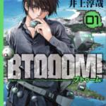 【期間限定10巻無料】BTOOOM!最終回記念で大放出しててハマった件