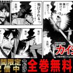 【知らないと損】マンガBANGで新作・名作漫画を無料で読み倒す!