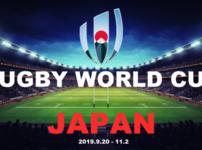 rラグビーワールドカップ2019