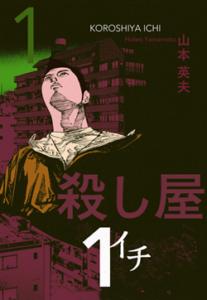 殺し屋1(イチ) 無料
