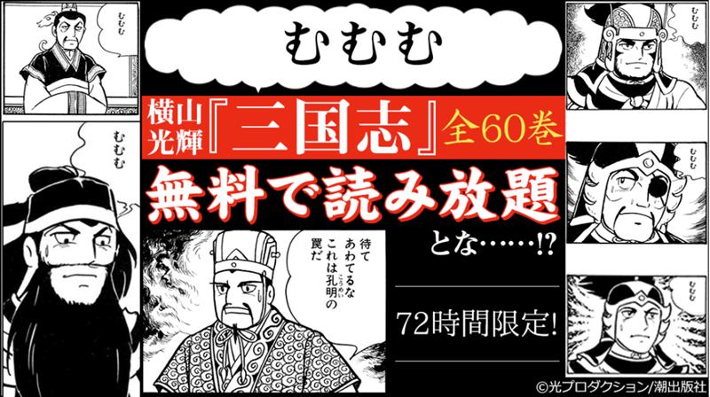 三国志 漫画 全巻キャンペーン