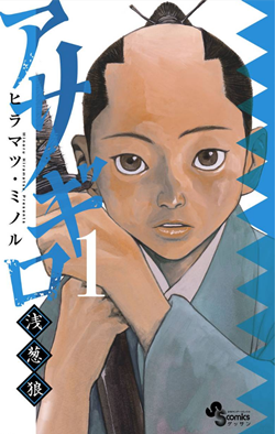 アサギロ 1巻 ネタバレ 無料