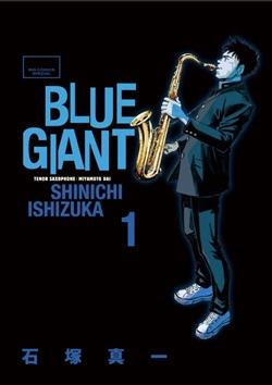 漫画 BLUE GIANT 1 ネタバレ 無料